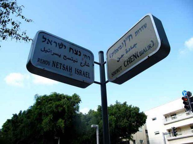hebrew sign in tel aviv